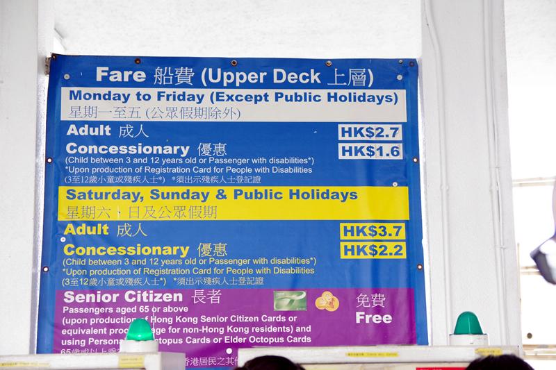 香港フェリー船費