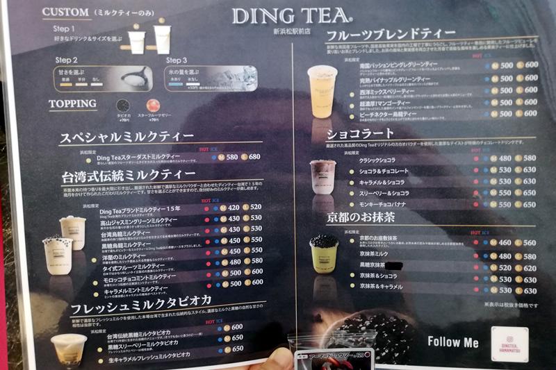 DING TEA(ディンティー)新浜松駅前店 メニュー