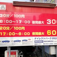 ダイレクトパーク浜松伝馬町 昼間限定最大300円