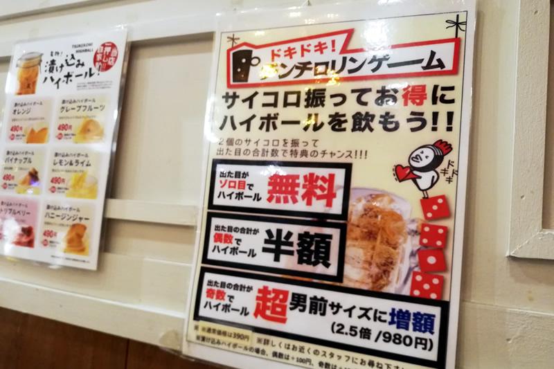 がブリチキン。浜松駅前店 チンチロリンゲーム
