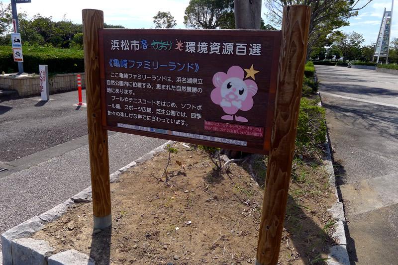 雄踏総合公園・亀崎ファミリーランドプール