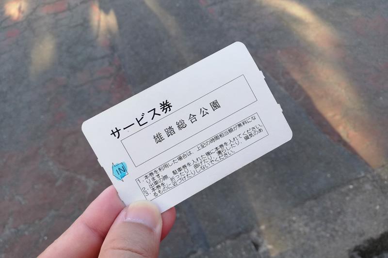 亀崎ファミリーランドプール 駐車場サービス券