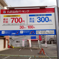 名鉄協商パーキング浜松元目町 夜間最大300円
