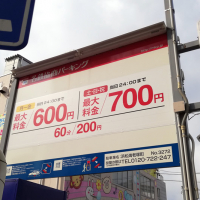 名鉄協商パーキング浜松海老塚町