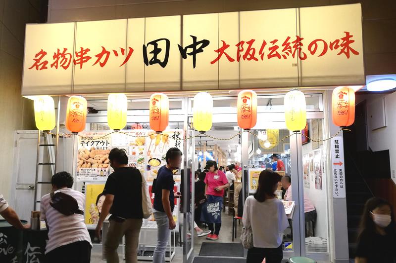 串カツ田中 浜松モール街店
