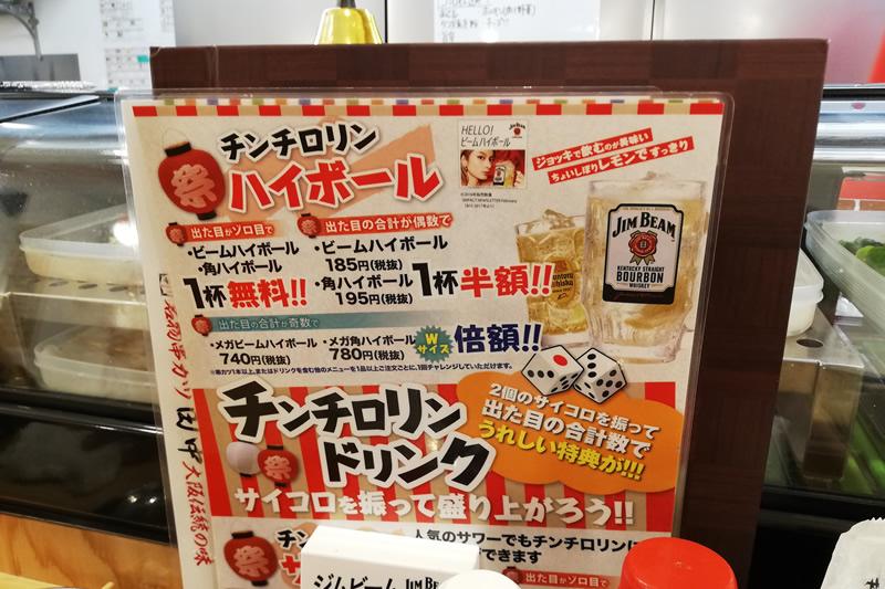 串カツ田中 浜松モール街店 チンチロリンハイボール