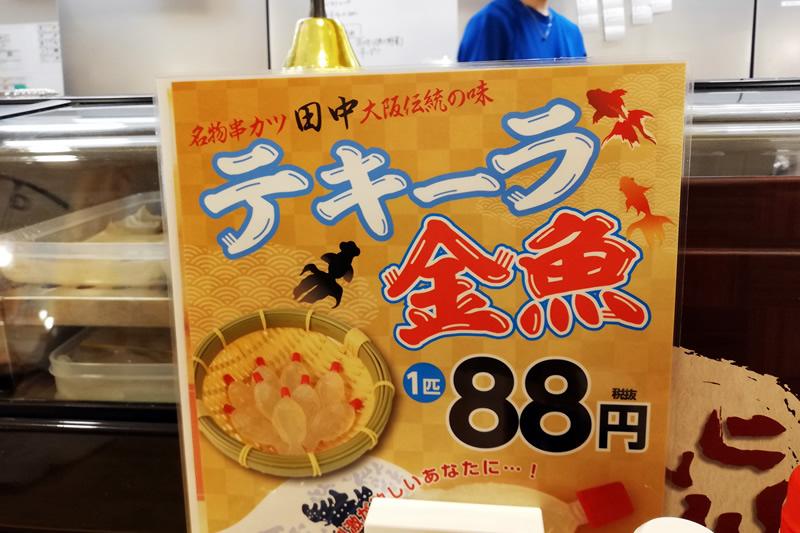串カツ田中 浜松モール街店 テキーラ金魚1匹88円