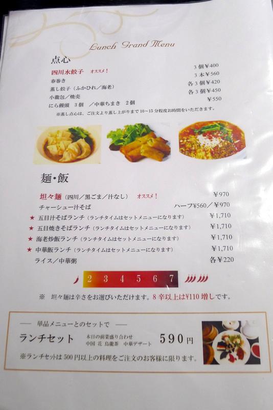 本格新中国料理ムーラン ランチメニュー