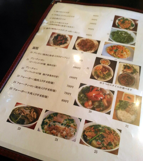 ベトナムキッチン メニュー