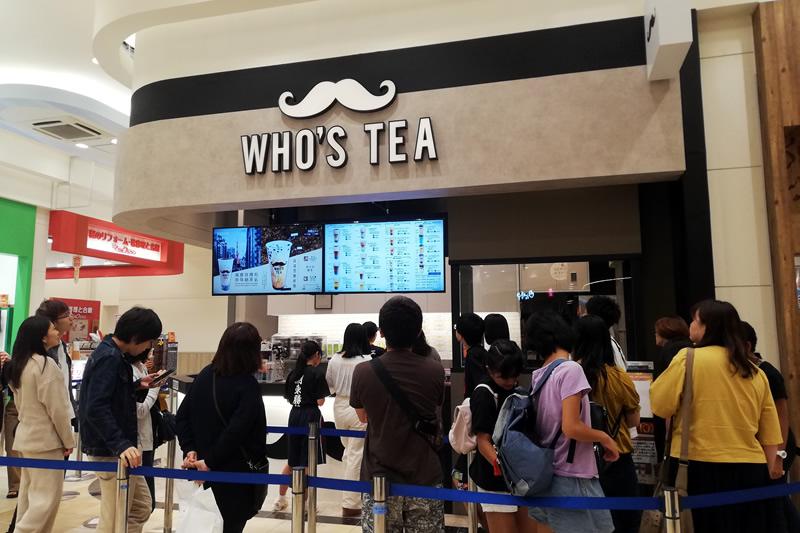 WHO'S TEA(フーズティー) イオンモール浜松志都呂店