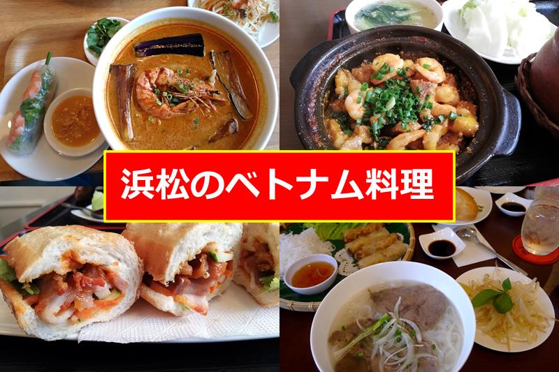 浜松のベトナム料理まとめ