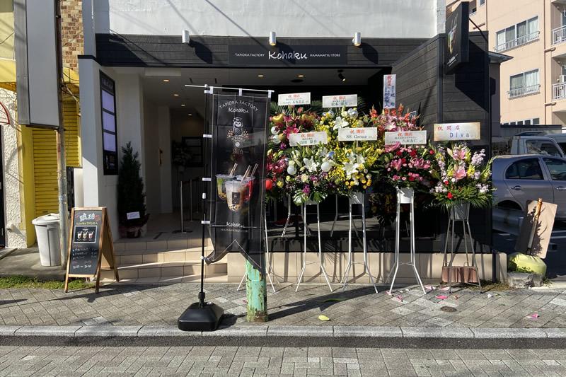 琥珀(こはく)浜松店