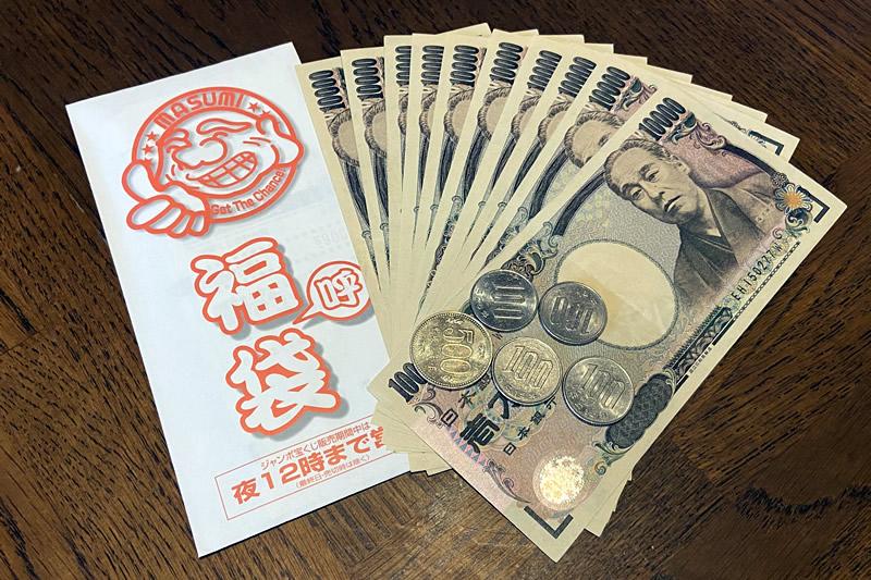 年末ジャンボで10万円当選