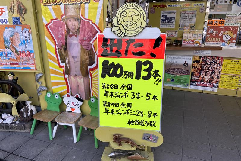 宝くじのマスミ 出た!100万円13本!